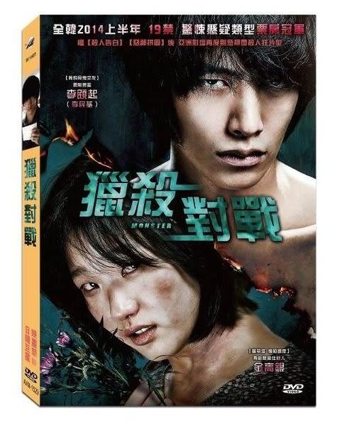 獵殺對戰  DVD Monster  (購潮8)