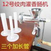 絞肉器12號鋁合金多功能手動絞肉機灌香腸機碎肉器不銹鋼刀片三個加長管全館免運