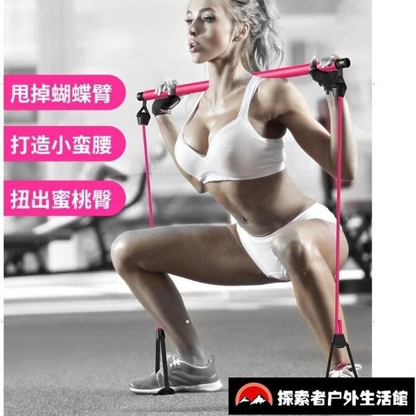 瑜伽器材普拉提棒健身器材拉力器彈力繩【櫻桃菜菜子】