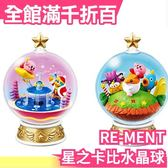 日本原裝 RE-MENT 任天堂 星之卡比 水晶球 超級DX版本 和平夢幻噴泉 桌遊【小福部屋】