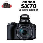 贈32G CANON PowerShot SX70 SX70HS 數位類單眼相機 數位類單眼 類單眼 相機 高倍率 公司貨 [台南-上新]