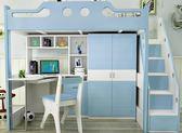 高架床兒童高低床帶書桌衣櫃上床下桌多功能組合床男孩公主床DF 全館免運