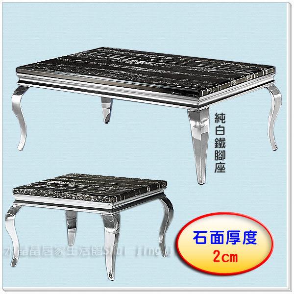 【水晶晶家具/傢俱首選】黑白根石面130cm純白鐵腳座大茶几~~小茶几需另購 SY8141-1