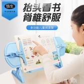 兒童讀書架簡易桌上小學生書本支架閱讀架伸縮多功能書夾架固定撐書書托架韓國創意