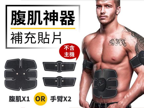 【AH025】均一價 單入腹肌神器貼片 手臂貼片 腹肌貼片 運動健身貼片 智能腹肌器 C羅 單槓 健身