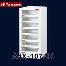 A4 單排7格抽屜 文件櫃  樹德 A4X-107HK (資料櫃 公文櫃 辦公櫃 文書櫃 鐵櫃 抽屜櫃 桌上 落地)