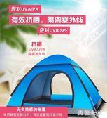 帳篷戶外3-4人全自動家庭加厚防雨雙人2單人露營野營野外二室一廳 st3778『美鞋公社』