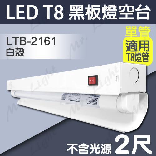 【有燈氏】東亞 T8 2尺 單管 黑板燈 空台 吸頂燈 教室 佈告欄 書桌 閱讀 書房 無燈管【LTB-2161】