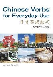 日常華語動詞_Chinese Verbs for Everyday Use (附