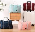旅行袋手提女便攜摺疊收納包