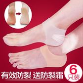 6只足跟防裂襪套男女硅膠護腳後跟套
