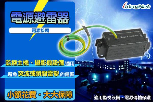 【台灣安防】監視器 接地型 電源頭避雷器 防電擊突波 接續監視器 攝影機 監控主機 電源傳輸保護
