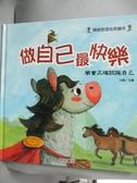 【書寶二手書T7/兒童文學_XGL】做自己最快樂: 學會正確認識自己_許萍萍作