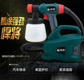 噴漆槍 電動噴漆槍乳膠漆噴塗機油漆噴槍塗料噴漆機工具氣動高霧化220vJD