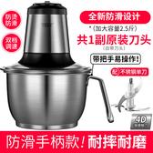 攪拌機 絞肉機家用電動不銹鋼攪拌小型多功能料理機 星隕閣