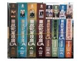 挖寶二手片-R26-正版DVD-歐美影集【重返犯罪現場LA 第1~8季/系列合售】-(直購價)部份無外紙盒