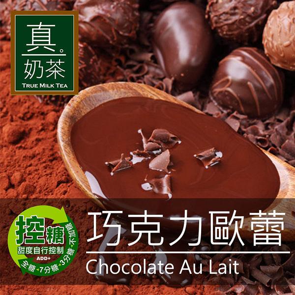 歐可 控糖系列 真奶茶 巧克力歐蕾 8入/盒 (購潮8)