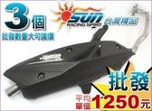 A4711060423.[批發網預購] 台灣機車精品 直通噴射排氣管 勁戰125 3支(平均單支1250元)
