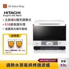 【贈BODUM 雙層玻璃杯】HITACHI日立 33L過熱水蒸氣烘烤微波爐 MRONBK5000T 日製 麵包烘焙