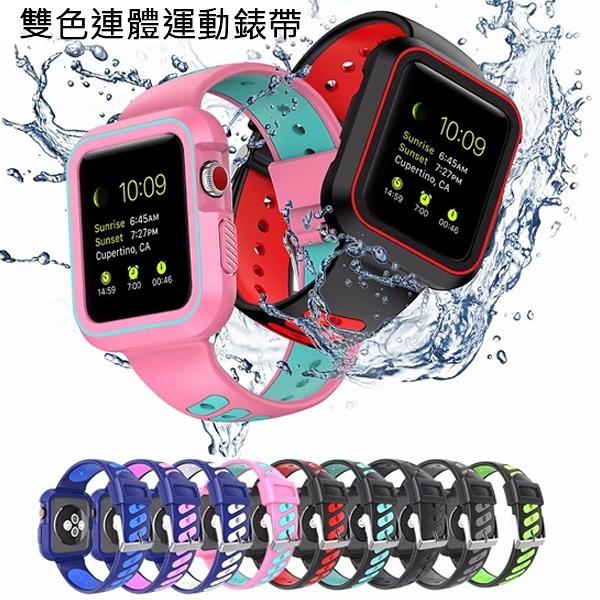 Apple Watch Series 錶帶 S6錶帶 S5錶帶 S4錶帶 S3錶帶 雙色一體 運動錶帶 矽膠 防水 蘋果 38mm 40mm 42mm 44mm