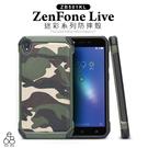 二合一 迷彩 ASUS ZenFone Live ZB501KL A007 手機殼 防摔 防震 盔甲 保護殼 手機套