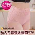 女性 MIT莫代爾加大尺碼高腰蕾絲三角褲 吸濕排汗 台灣製造 No.2772-席艾妮SHIANEY