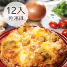 瑪莉屋口袋比薩pizza【披薩任選12片...