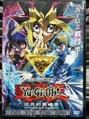 挖寶二手片-B08-正版DVD-動畫【遊戲王:次元的黑暗面】-國日語發音(直購價)