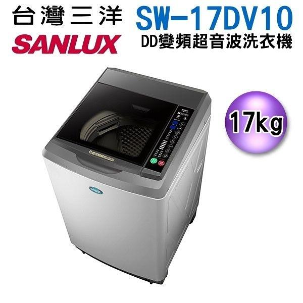 17公斤 SUNLUX 台灣三洋 DD直流變頻超音波單槽洗衣機SW-17DV10/SW17DV10