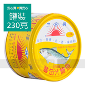 【三興】蕃茄汁鯖魚230g/罐,不添加防腐劑