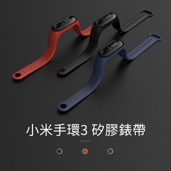 小米手環3 矽膠錶帶 替換帶 運動手環 手錶錶帶 腕帶 智能手環 防水 舒適 防丟