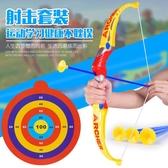戶外玩具 兒童彈力弓箭親子射擊玩具仿真射箭戶外玩具3 4 5 歲兒童禮物