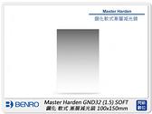 【分期0利率,免運費】Benro 百諾 Master Harden GND32 1.5 SOFT 鋼化軟式漸層減光鏡100x150mm (公司貨)