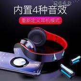 耳機頭戴式無線藍芽重低音耳麥運動音樂電腦游戲帶麥可線控待機長 免運