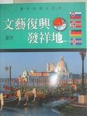 【書寶二手書T4/地理_DUG】文藝復興發祥地-歐洲_吉福特