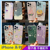 彩繪圖案 iPhone SE2 XS Max XR i7 i8 plus 手機殼 蠶絲紋路 卡通插畫 保護鏡頭 全包邊軟殼 防摔殼