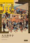 江戶的食空間:從街頭攤販到將軍的餐桌,日本料理就是這麼來的