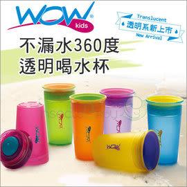 ✿蟲寶寶✿【美國Wow Cup 】不漏水透明款360度神奇喝水杯 學習杯 (附蓋) 6色可選