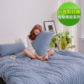 【eyah】台灣製高級針織無印條紋枕套2入組-藍色公路