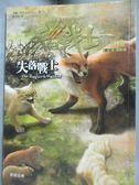 【書寶二手書T3/一般小說_LLY】貓戰士四部曲星預兆之五-失落戰士_艾林‧杭特