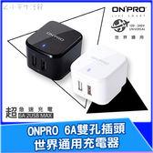 ONPRO 6A雙孔插頭 UCHS6A2P 雙USB急速充電器 單孔3A 2孔萬國急速充電器 轉接器