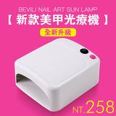 全館降價最後一天-光療機 美甲光療燈36W速干甲油膠烤燈指甲烘干機美甲燈工具-兩色可選