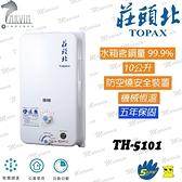 【莊頭北】熱水器 10公升 屋外型熱水器 TH-5101RF 智慧恆溫型 水電DIY