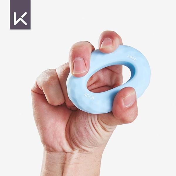 Keep硅膠握力圈手指康復訓練手力輪胎握力器男女小臂健身便攜小巧 【新春特惠】