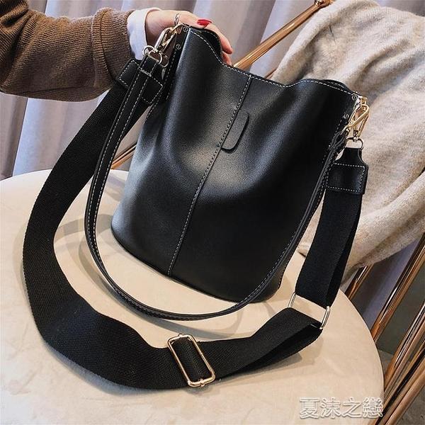 水桶包 大包包女包大容量秋冬新款潮時尚百搭寬帶斜挎網紅水桶包 快速出貨