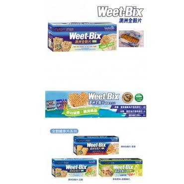 Weet-Bix 澳洲全穀片-原味麥香+五穀綜合(6入組)