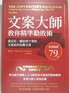 【書寶二手書T1/行銷_C7C】文案大師教你精準勸敗術:從定位、構思到下筆的文案寫作技藝全書(