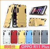 防摔手機殼OPPO R11 Plus 手機殼鋼鐵俠支架r11 保護殼三防背蓋r11plus 手機套r11 保護套