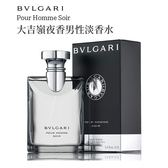 (折後價$1799) 獨特香氛 BVLGARI 寶格麗 大吉嶺夜香男性淡香水 SP嚴選家週年慶 雙12必買 聖誕交換禮物