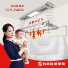 台熱牌萬里晴電動遙控升降曬衣機-豪華款TCM-240SS(附基本安裝)